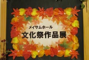 H28文化祭